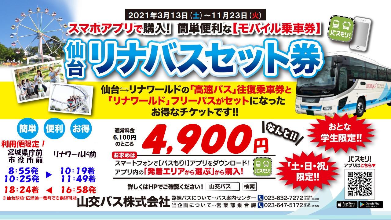 2021仙台リナバスセット最終.jpg